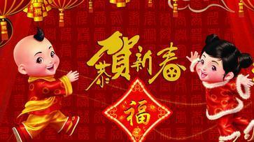 全城联保公司2015年春节放假通知