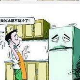 电冰箱不制冷的原因分析及常见故障检查